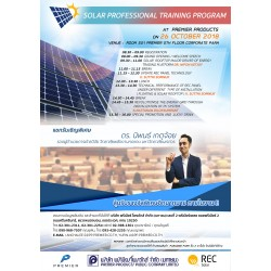 สัมมนาอบรม Premier Products Solar Professional Training Program