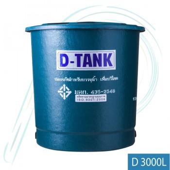 ถังเก็บน้ำ ไฟเบอร์กลาส D Tank ดีแท้งค์ แบบ ทรงถ้วย (รุ่น D3000 ความจุ  3,000 ลิตร)