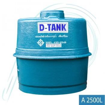 ถังเก็บน้ำ ไฟเบอร์กลาส PP-D-Tank ดีแท้งค์ ทรงแอปเปิ้ล (รุ่น PP-A-2500 ความจุ 2,500 ลิตร)
