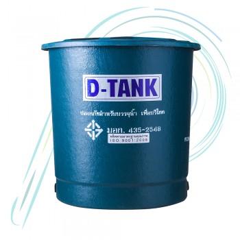 ถังเก็บน้ำ ไฟเบอร์กลาส D Tank ดีแท้งค์ แบบ ทรงถ้วย (รุ่น D2000 ความจุ  2,000 ลิตร)