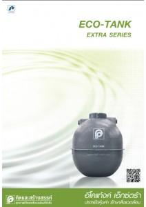 E-CO Tank Extra