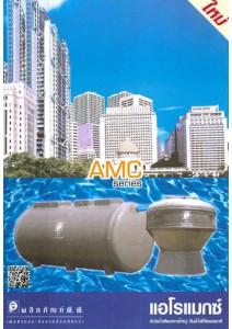Aeromax AMC