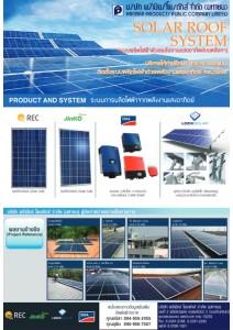 ระบบการผลิตไฟฟ้าจากพลังงานแสงอาทิตย์